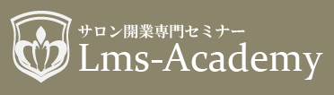 サロン開業セミナー『Lms-Academy』